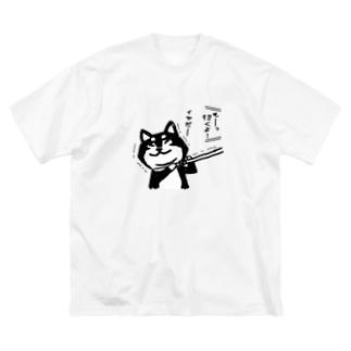 柴犬のイヤだー Big silhouette T-shirts