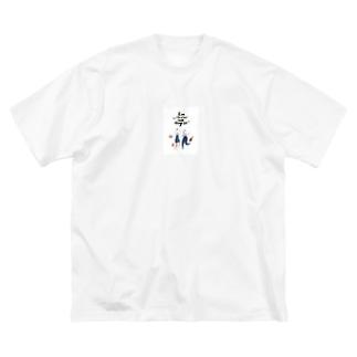 ゆるい人間 Big silhouette T-shirts