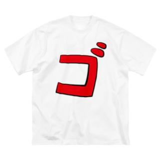 ゴ Big silhouette T-shirts