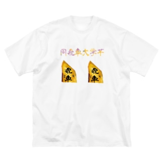 同飛車大学芋 Big silhouette T-shirts