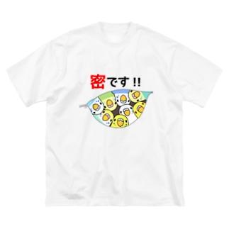 密です!セキセイインコさん【まめるりはことり】 Big silhouette T-shirts