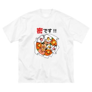密です!コザクラインコさん【まめるりはことり】 Big silhouette T-shirts