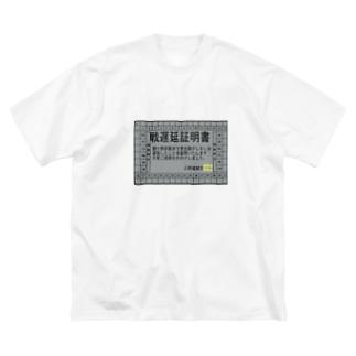 関ケ原遅延証明書 Big silhouette T-shirts