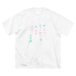 第二回名句グッズ Big silhouette T-shirts