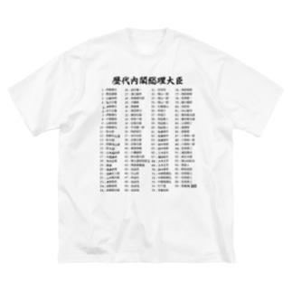 gemgemshopの歴代内閣総理大臣一覧 Big silhouette T-shirts