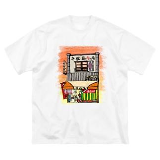 精肉店いろどり 背景あり Big silhouette T-shirts