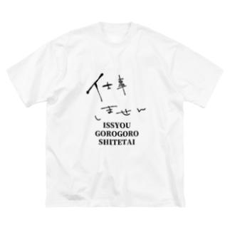 仕事したくない Big silhouette T-shirts