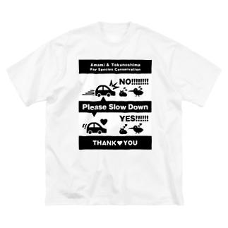奄美のロードキルをふせごう Big silhouette T-shirts