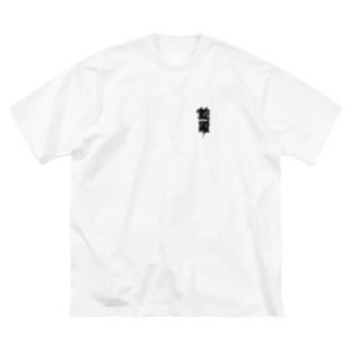 蛇頭[ダトウ] Big silhouette T-shirts
