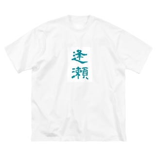 逢瀬 Big silhouette T-shirts