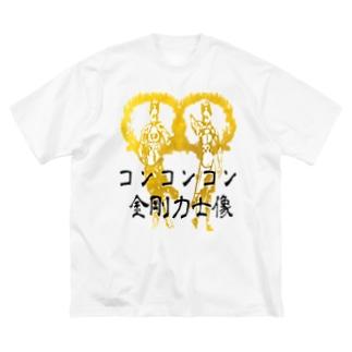 コンコンコン金剛力士像(文字あり) Big silhouette T-shirts