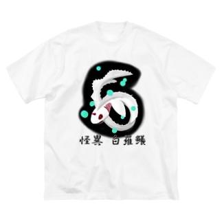 怪異・白羅鱶/シロラブカ(大武) Big silhouette T-shirts