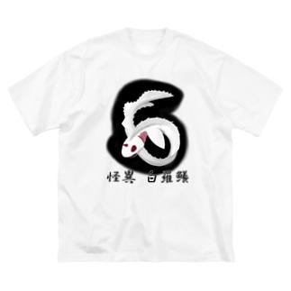 怪異・白羅鱶/シロラブカ Big silhouette T-shirts