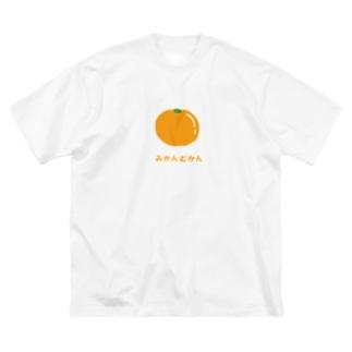 みかんむかん Big silhouette T-shirts