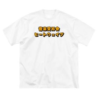 音楽愛好会ヒートウェイブ フルロゴ Big silhouette T-shirts