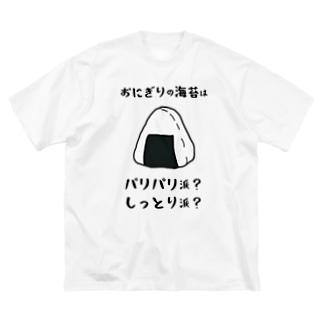 おにぎりの海苔は? Big silhouette T-shirts