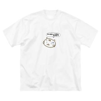 バキバキTシャツ テンちゃん Big silhouette T-shirts