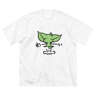 宇宙人侵略中のみどりの宇宙人【わーい】 Big Silhouette T-Shirt