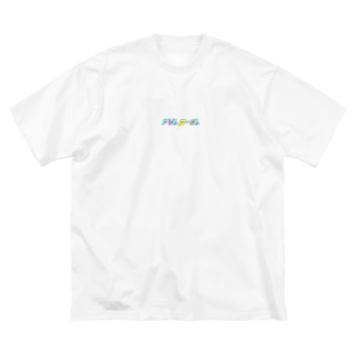 アルコール! Big silhouette T-shirts