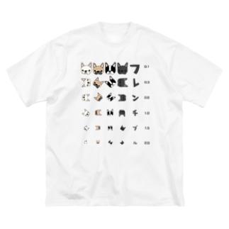フレンチブルの視力検査表 Big silhouette T-shirts