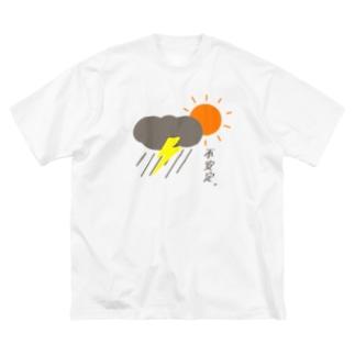 情緒不安定:文字入り Big silhouette T-shirts