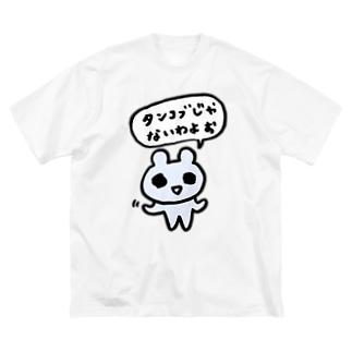 タンコブじゃないわよぉ Big silhouette T-shirts