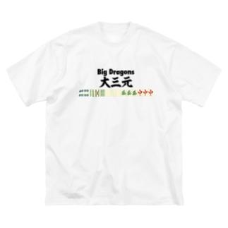 麻雀ロゴTシャツショップ 雀喰 -JUNK-の麻雀の役 大三元 ロゴTシャツ Big silhouette T-shirts
