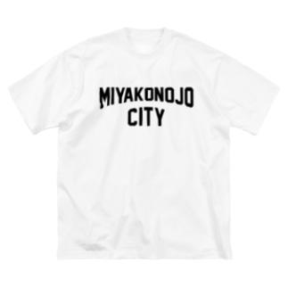 都城市 MIYAKONOJO CITY Big silhouette T-shirts