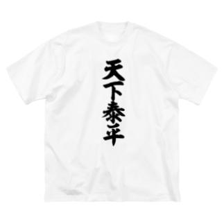 天下泰平 Big silhouette T-shirts
