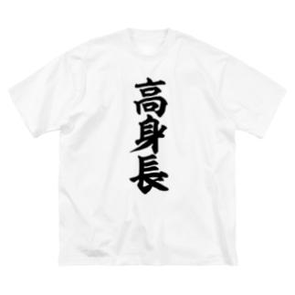 高身長 Big silhouette T-shirts