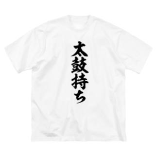 太鼓持ち Big silhouette T-shirts