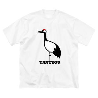 タンチョウ Big silhouette T-shirts