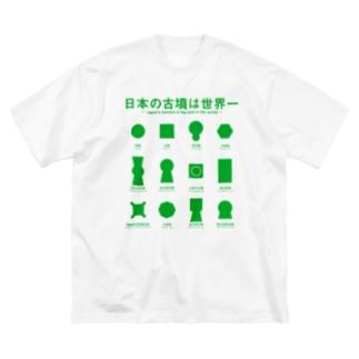日本の古墳は世界一 デザイン甲型(緑) Big silhouette T-shirts