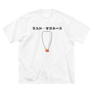 ラストマヨネーズ Big silhouette T-shirts