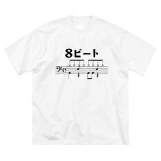 8ビート ver.1 Big silhouette T-shirts