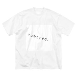 とにかくできる Big silhouette T-shirts
