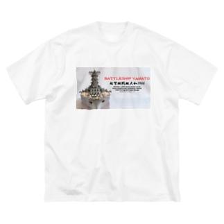 屋根裏部屋の男's 模型職人工房の戦艦大和1944 Tシャツ(白) Big silhouette T-shirts