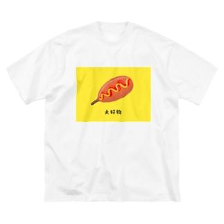 大好物 Big silhouette T-shirts