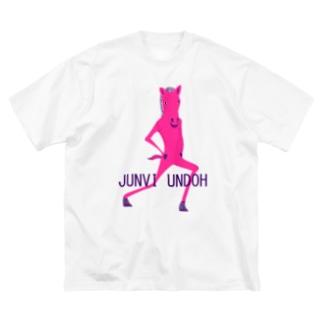 ユーモアデザイン「準備運動」 Big silhouette T-shirts