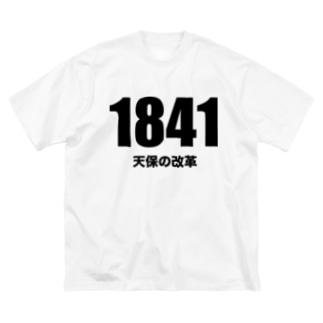 1841天保の改革 Big silhouette T-shirts