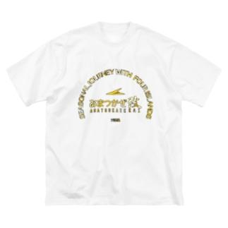 「あまつかぜ改」ロゴシリーズ Big silhouette T-shirts