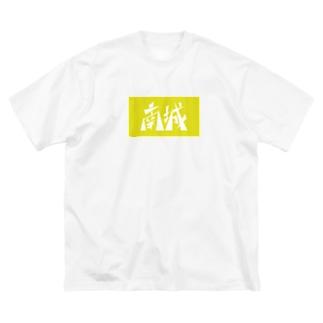 南城 Big silhouette T-shirts