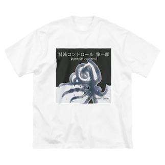 混沌コントロール第一部 Big silhouette T-shirts