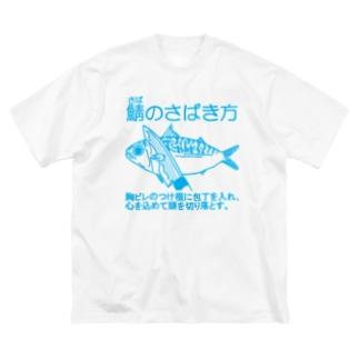 鯖のさばき方 Big silhouette T-shirts