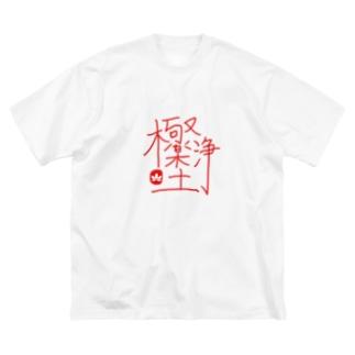 極楽浄土 Big silhouette T-shirts