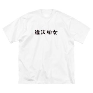 違法幼女手描き風Tシャツ Big Silhouette T-Shirt
