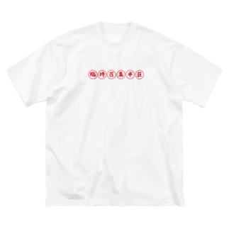 紅雷文様「臨時召集半荘」 Big silhouette T-shirts