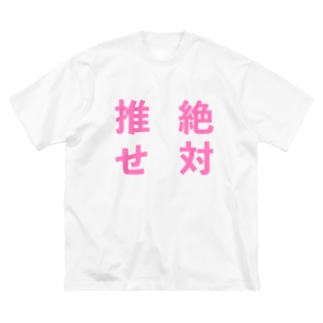 推せ絶対 Big silhouette T-shirts