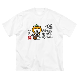 【SALE】低気圧だもの(ひろし) Big silhouette T-shirts