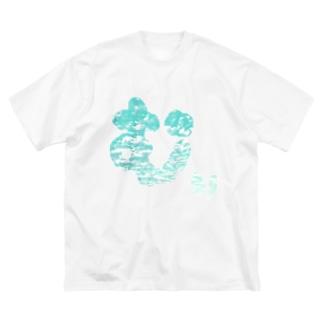 むり Big Silhouette T-Shirt